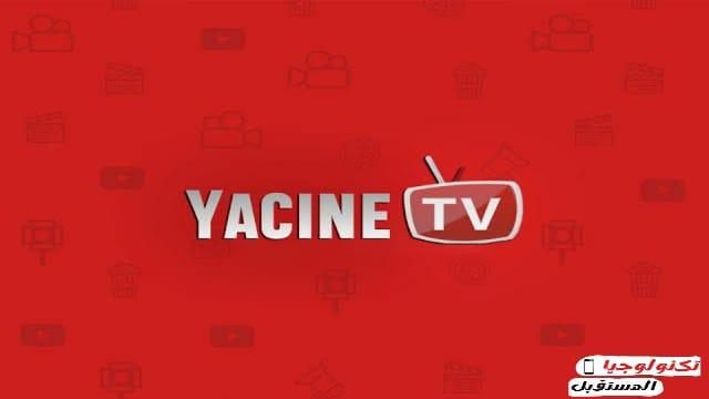 تطبيق ياسين تي في (Yacine TV)