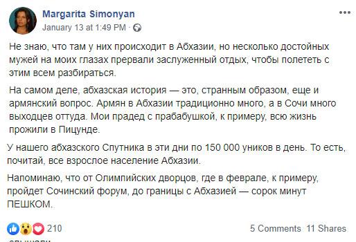 Диалог между Сухуми и Тбилиси, комметарии из Абхазии