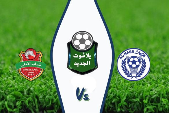نتيجة مباراة النصر وشباب الأهلي دبي اليوم الجمعة 17-01-2020 نهائي كأس الخليج العربي الإماراتي
