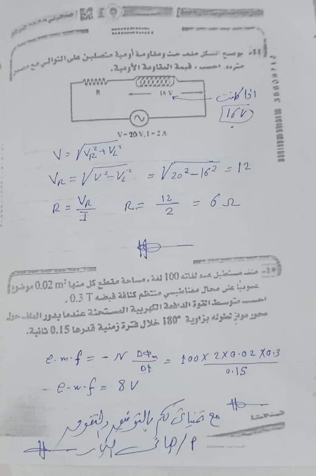 اجابة امتحان الفيزياء ثانوية عامة ٢٠٢٠  %25D9%2581%2B%25285%2529