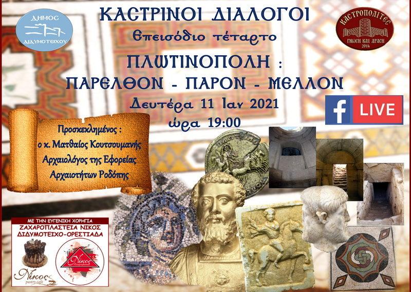 Καστρινοί Διάλογοι: Διαδικτυακή εκπομπή με θέμα «Πλωτινόπολη: Παρελθόν - Παρόν - Μέλλον»