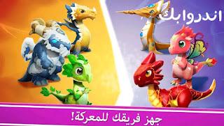 تحميل لعبة Dragon mania مهكرة للاندرويد
