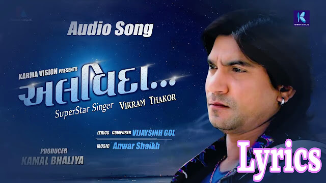 Alvida,Vikram Thakor,Jignesh Kaviraj,Rakesh Barot,Rohit Thakor,Kamlesh Barot,Kinjal Dave,Rajal Barot,Geeta Rabari,New Gujarati Song,Latest Gujarati Song,Gujarati Song 2018,Sad Song,Bewafa Song,Love Song,Gujarati Romantics Song,New Song,Popular song,Kajal Maheriya,Vijay Suvada,Gaman Santhal,Top 10 Gujarati Songs, gujarati songs lyrics, gujarati lyrics, lyrics,