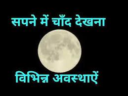 सपने में चाँद देखना