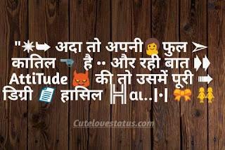Auda Toh Apni Phool Katil Hain Aur Rahi Baat Attitude KiToh Usme Puri Degree Hasil Hai