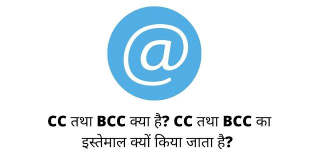 CC तथा BCC क्या है? CC तथा BCC का इस्तेमाल क्यों किया जाता है?