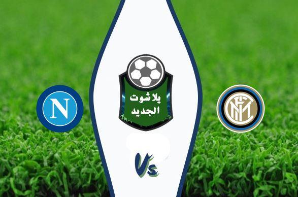 نتيجة مباراة انتر ميلان ونابولي اليوم الثلاثاء 28 يوليو 2020 الدوري الإيطالي