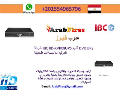 DVR UPS للبيع IBC IID-XVR08UPS شركة الدوليه للاتصالات الحديثة