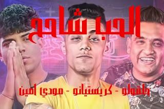 كلمات اغنية الحب شاحح حلقولو مودي امين كريم كريستيانو