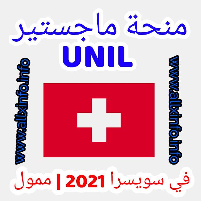 منحة ماجستير UNIL في سويسرا 2021 | ممول
