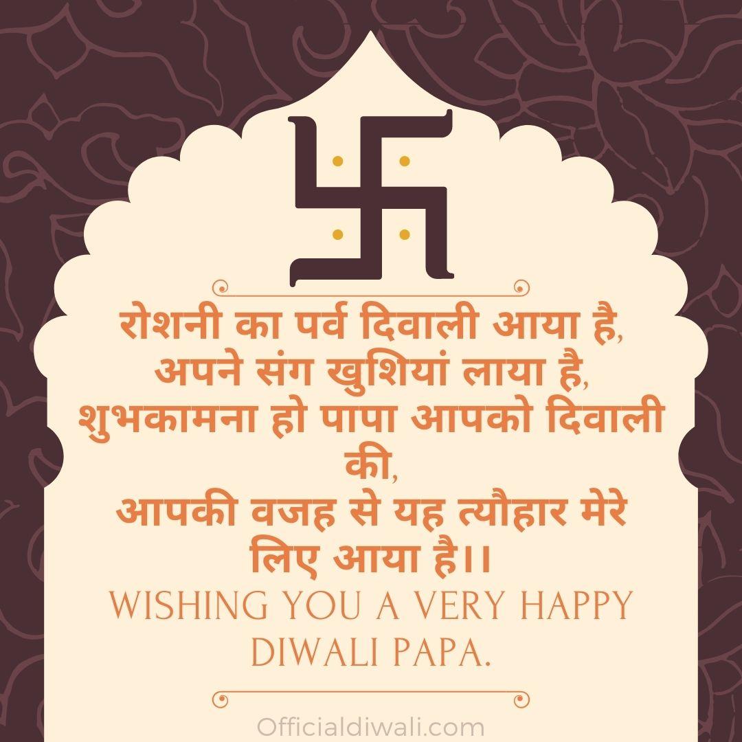 Wishing you a very happy Diwali Papa officialdiwali.com