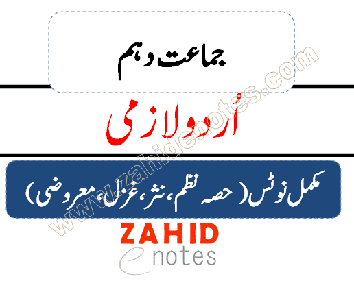10th class Urdu notes for fedeal boad and Punjab boards pdf