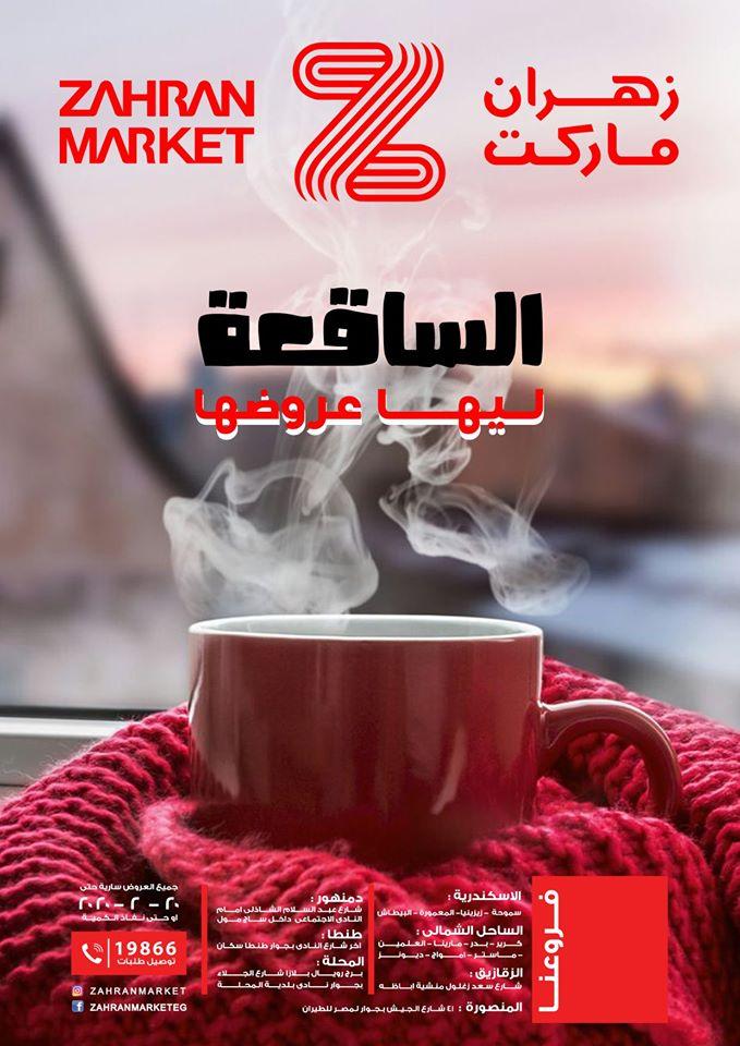 عروض زهران ماركت من 26 يناير حتى 20 فبراير 2020 السقعة ليها عروضها