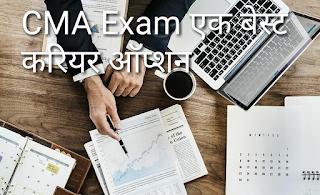 CMA exam careers