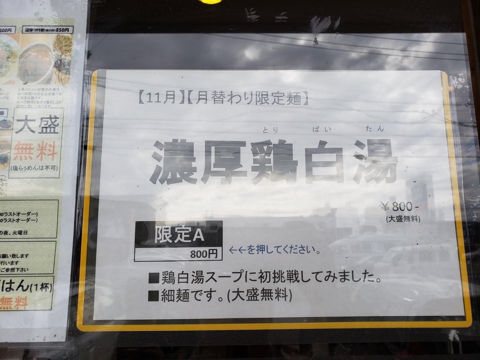 メニュー1(麺屋三郎 一宮)