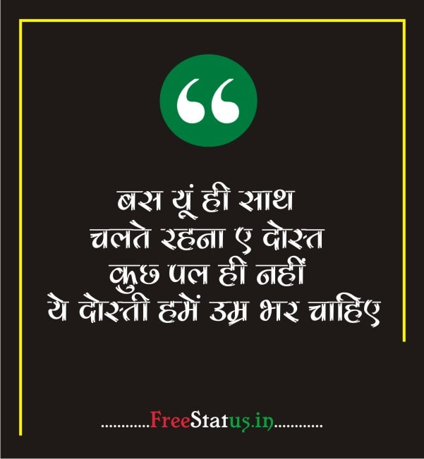 Best-Dosti-Shayari
