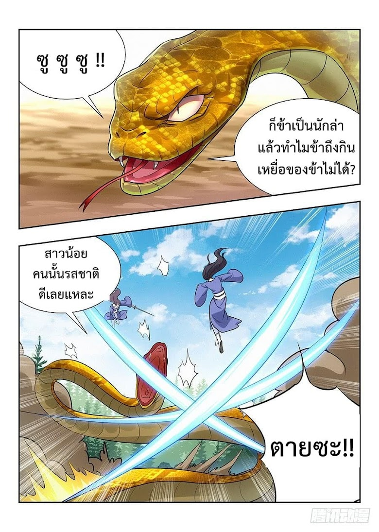 Strongest Anti M.E.T.A. - หน้า 4