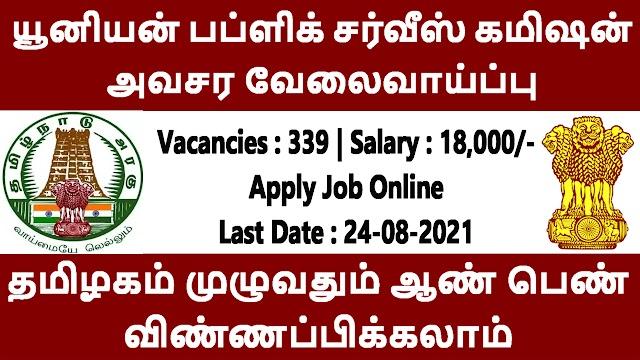 யூனியன் பப்ளிக் சர்வீஸ் கமிஷன் அவசர வேலைவாய்ப்பு | UPSC Recruitment 2021