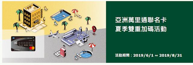 國泰世華亞洲萬里通聯名卡最新活動 夏季雙重加碼活動