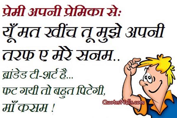 Funny Girlfriend Hindi Jokes For Whatsapp Groups