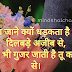 hindi status for fb 2020  बेहतरीन कलेक्शन...mindshalchal