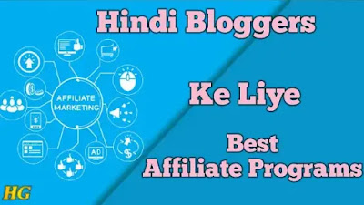 Hindi Bloggers Ke Liye Best Affiliate Programs - Hindi Grab