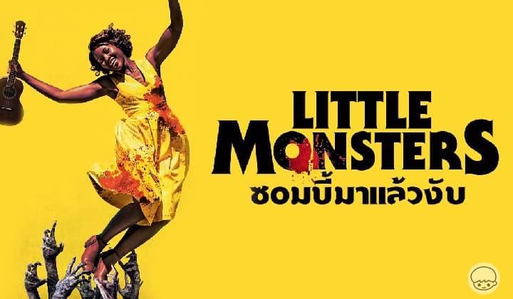 Little Monsters ซอมบี้มาแล้วงับ - ครูสาวโลกสวยช่วยปกป้องเด็กๆ จากฝูงซอมบี้