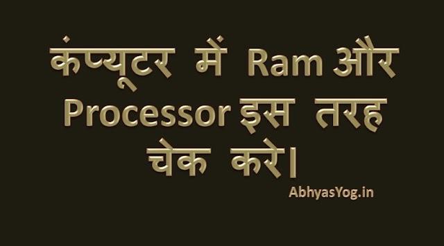 कंप्यूटर में Ram और Processor इस तरह चेक करें।