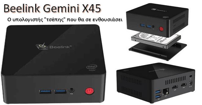 """Beelink Gemini X45 - Ο υπολογιστής """"τσέπης"""" που θα σε ενθουσιάσει"""
