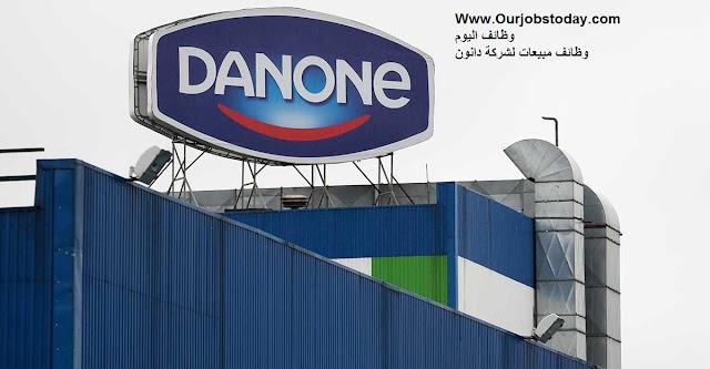 وظائف مبيعات شركة دانون DANONE بجميع فروع الشركة