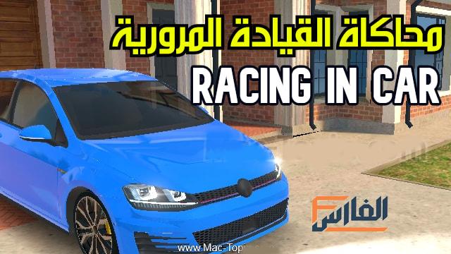 Racing in Car,لعبة Racing in Car,تحميل لعبة Racing in Car,تنزيل لعبة Racing in Car,تحميل لعبة Racing in Car 2021 مهكرة,تنزيل لعبة Racing in Car 2021,Racing in Car 2021 تنزيل,تحميل لعبة Racing in Car للكمبيوتر,