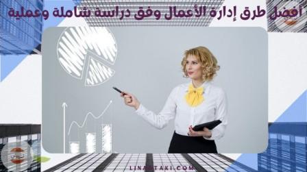 أفضل طرق إدارة الأعمال وفق دراسة شاملة وعملية