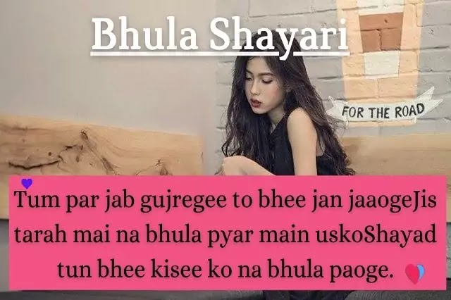 Bhula Shayari | Bhula Dena Shayari | Bhulna Shayari 2 Lines.