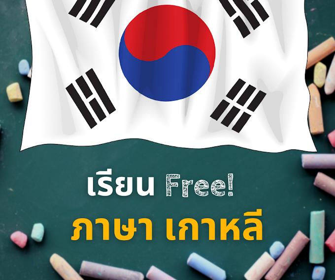 เรียนภาษาเกาหลี Online เรียนฟรี! สำหรับผู้เริ่มต้น By Coursera