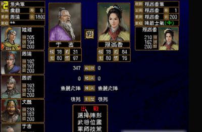 陳沐三國群英傳2,經典修改MOD版本!