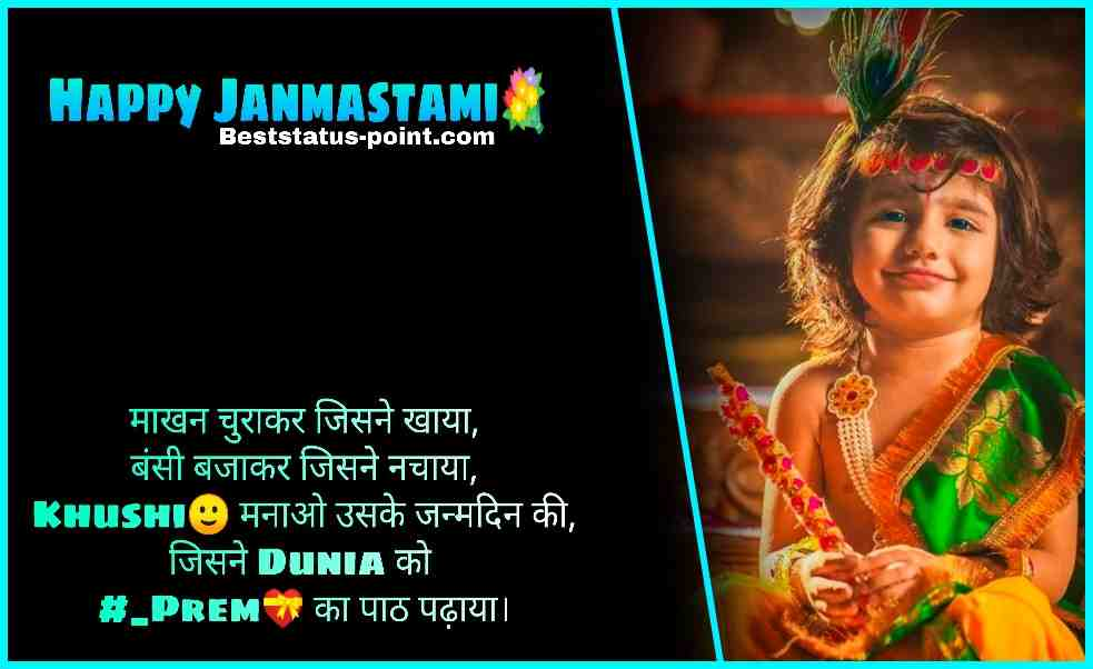 Happy_Janmastami_Images_in_2020