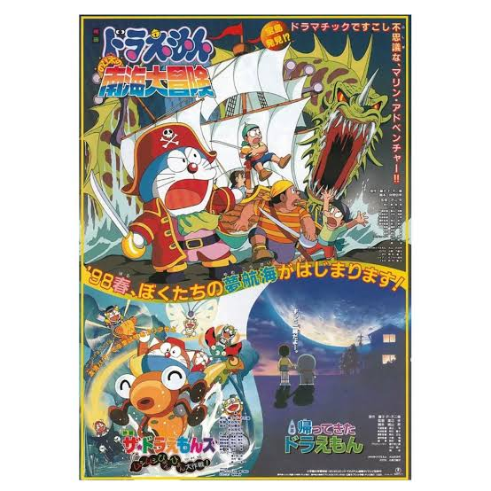 Doraemon The Movie Great Adventure To The South Seas Images In 720p