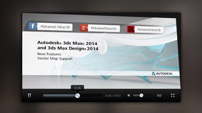 شرح تسطيب وتفعيل برنامج 3D Max 2014