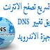 ما هو DNS ؟ وكيف نغير إعداداته على أجهزة الاندرويد؟ تابع معنا الشرح