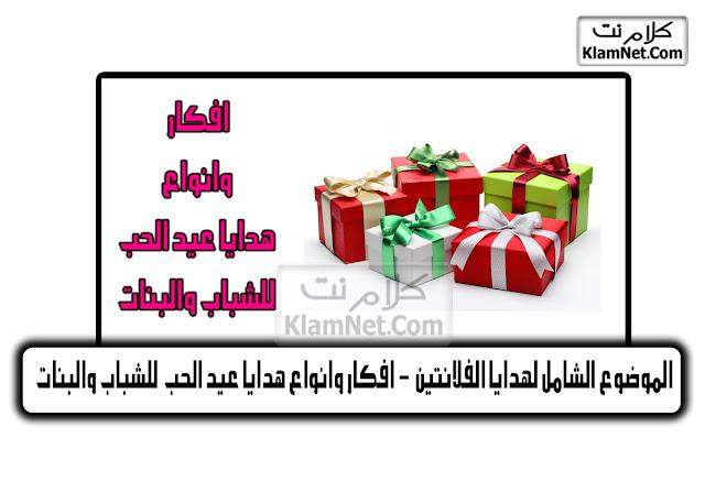 الموضوع الشامل لهدايا الفلانتين  - افكار وانواع هدايا عيد الحب  للشباب والبنات