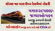 West Central Railway Apprentice Posts Recruitment Notification for 561 Vacancies @wcr.indianrailways.