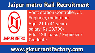 Jaipur metro Rail Recruitment, JMRC Recruitment
