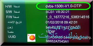 سوفت وير TRUMAX V4 معالج 1506T-SUNPLUS