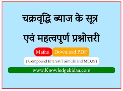 चक्रवृद्धि ब्याज के सूत्र एवं महत्वपूर्ण प्रश्नोत्तरी ( Compound Interest Formula and MCQS)