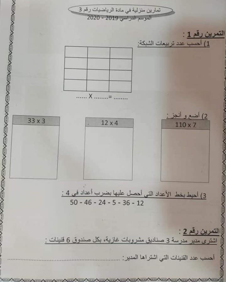 أنشطة تمارين في الرياضيات المستوى الثاني رقم 3