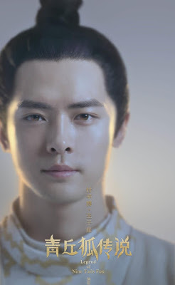 Fu Xin Fu in Legend of Nine Tails Fox (2016 Chinese fantasy period drama)