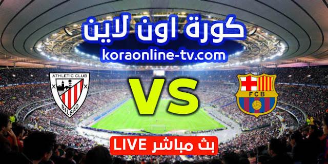 مشاهدة مباراة برشلونة وأتلتيك بيلباو بث مباشر اليوم 17-4-2021 في نهائي كأس ملك إسبانيا كورة لايف