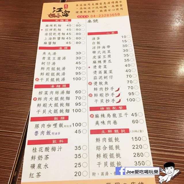 IMG 0347 - 富子江家餛飩,超級大尺寸的餛飩麵,超級嗆辣的麻辣烏龍豆干必吃啊~