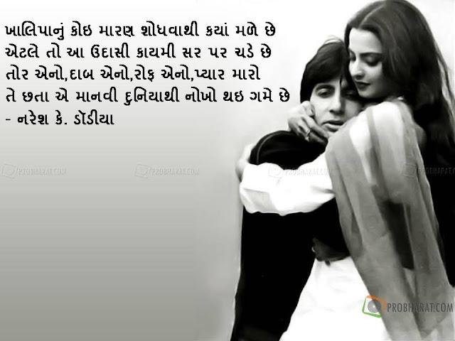 खालिपानुं कोइ मारण शोधवाथी कयां मळे छे Gujarati Muktak By naresh K. Dodia