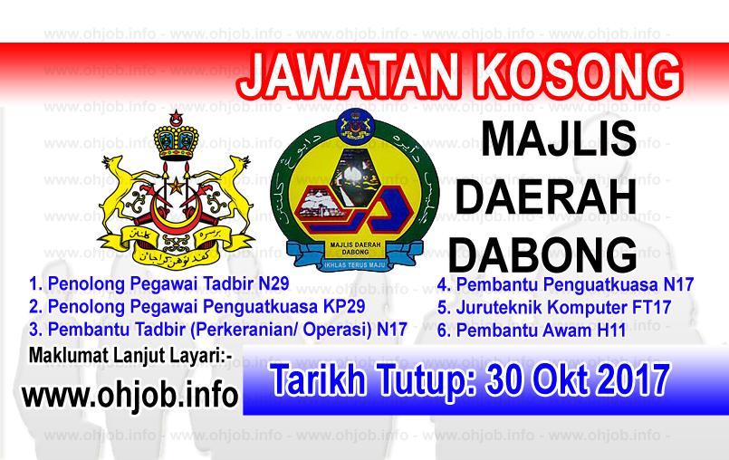 Jawatan Kerja Kosong MDD - Majlis Daerah Dabong logo www.ohjob.info oktober 2017
